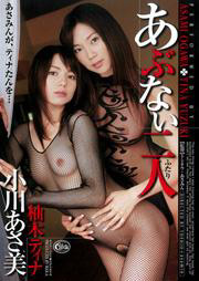 2 Dangerous women, Asami Ogawa