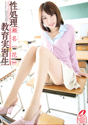 Student Teacher Sex Processing Ichika Sena