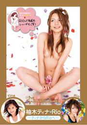 スーパースターコレクション 柚木ティナ・Rio -ティナからRioへ-