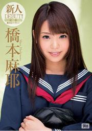 Summer Love, Maya Hashimoto(パート1)