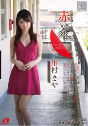 Sexual Novel, Red Umbrella, Maya Kawamura