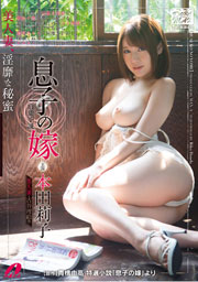 Sexual Novel ~ My Son's Wife~ A Beautiful Wife, Obscene Secret, Riko Honda