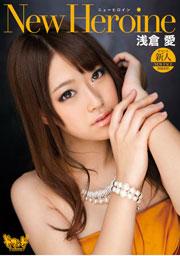 New Heroine, Ai Asakura