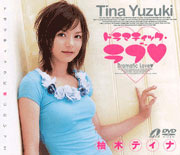 Dramatic Love / Tina Yuzuki