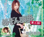 Maison Akiho Part 2 / Akiho Yoshizawa