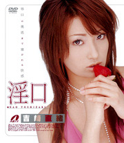 Nao Yoshizaki Erotic Mouth