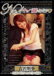 No.1キャバ嬢のヒ・ミ・ツ 吉沢明歩
