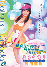 Welcome to Max Cafe, Natsuki Kumad