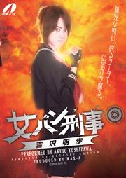 Lewd Detective, Akiko Yoshizawa