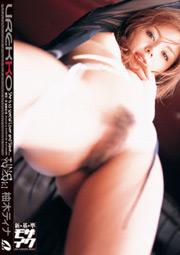 Urekko, Tina Yuzuki