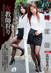 Hunting Female Teacher, Nao Yoshizaki