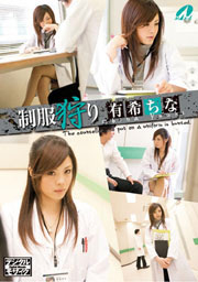 Rape A Girl In Working Outfits, China Yuki