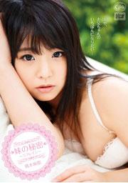 My Sister's Secret ~Refrain~ Maya Hashimoto