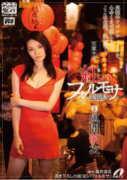 Sexual Novel, Crimson Formosa ~Beautiful Island~ Moe Kazama