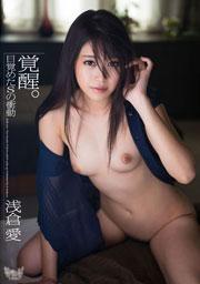 Awakening, Awaken Sadistic Urge, Ai Asakura