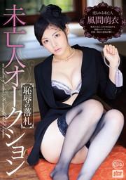 Widow Auction, Humiliation Bid, Moe Kazama