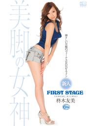FIRST STAGE, Beautiful Legs Goddess, Tomomi Hiiragi