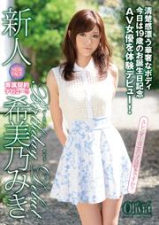 Newcomer, Miki Kimino, Birthday Debut