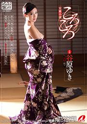 Sexual Novel, Rolling. Yuki Tanihara