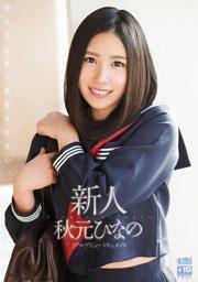 Newcomer, Hinano Akimoto