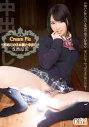 Cream Pie, Her First 3 Sexes And Cream Pie, Yuina Asaka