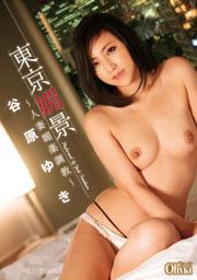 Tokyo Flatter Scene ~An Wife Torture Training~ Yuki Tanihara