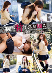 Hunting For School Uniform, Riko Shimazaki