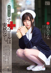 Got Nurse Call Suddenly... Nana Ayano