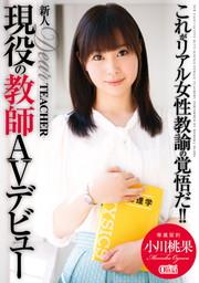 Her Newcomer DearTEACHER, An Active Teacher AV Debut, Momoka Ogawa