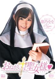 Please! Saint Woman, Nana Ayano
