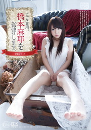 The Sensual Series, Only Yours, Deliver Maya Hashimoto To You, Maya Hashimoto