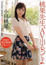 Teacher Momoka, Appeared On AV, Momoka Ogawa