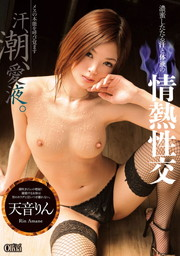 Tangled Dense Kiss Seeking Passionate Sex, Rin Amane