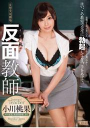 Realization Delusion Theater, Bad Example Teacher, Momoka Ogawa