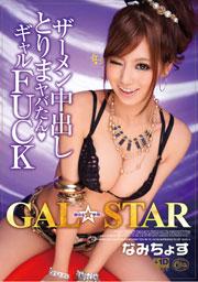GAL STAR, Namichosu