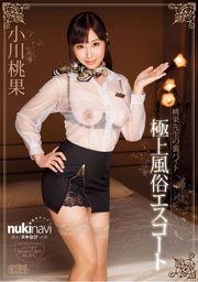 Momoka Teacher's Ultimate Adult Entertainment Hidden Side Job, Momoka Ogawa