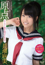 Origin, Don't Take Off Her Sailor Uniform, Asami Nagase