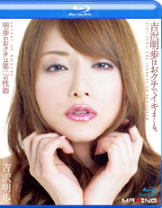 AKIHO YOSHIZAWA LOVES PLAYING LIP SERVICES