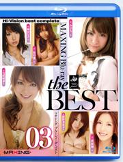 MAXING ブルーレイ the BEST 03