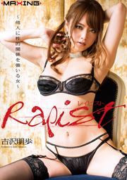 Rapist ~A Woman Forced To Have Sexual Relationship~ Akiho Yoshizawa