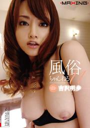 FUZOKU CHANNEL 11, Akiho Yoshizawa