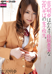 AKIHO YOSHIZAWA IS A SEXUALLY EXPERIENCED...