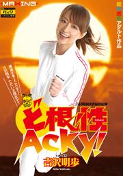 Fight! Acky!