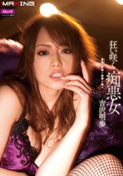 Blooming Crazy Slut Woman Akiho Yoshizawa