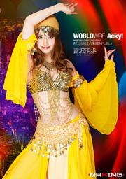 WORLDWIDE Acky! 吉沢明歩