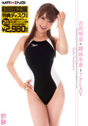 Akiho Yoshizawa x Swimsuit = 7PLAY (Limited edition first time)