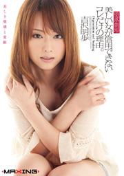堕落劇場 美しい女が信用できないコレだけの理由。吉沢明歩
