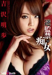 Reverse Confinement Slut Akiho Yoshizawa