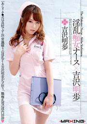 Nasty Slut Nurse x Akiho Yoshizawa