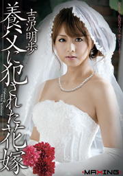 Bride Fucked By Father Akiho Yoshizawa